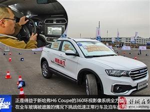 太阳城汽车城——新哈弗H6 Coupe 360环视系统解析