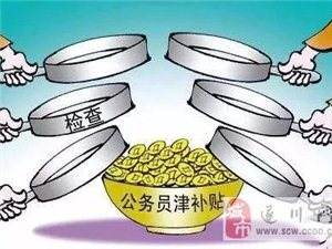 遂川:医保局长高某、副局长尹某、原局长罗某违规发放津补贴或福利被市通报