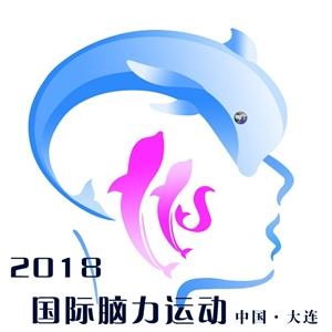 2018世界脑力运动大会大连启幕