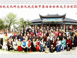 参加江夏区传统文化研究会年会有感