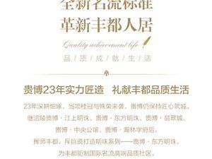 2018年丰都庙会酷跑首席赞助商 | 贵博·东方明珠,与你相约!