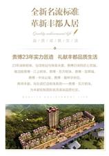 2018年丰都庙会酷跑首席赞助商 | 贵博・东方明珠,与你相约!