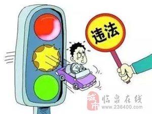 临泉交警出大招了!机动车、行人要注意!!