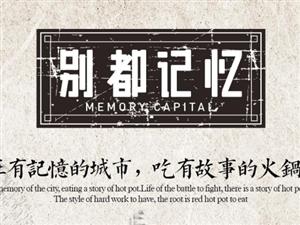 """丰都美食故事――""""别都记忆"""",抗战文化和火锅都不可辜负!"""