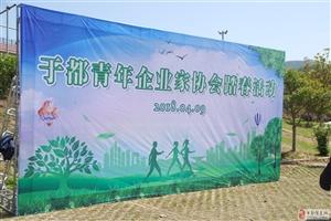 昨日金沙平台青年企业家协会上蕉水库踏青活动圆满结束