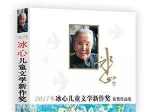 鹰潭作家姜蔚获冰心儿童文学新作奖
