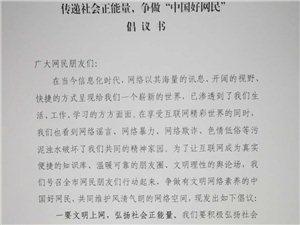 """澳门威尼斯人网站网信办传递社会正能量,争做""""中国好网民""""  倡 议 书"""