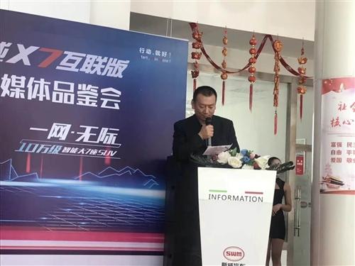 """22城联动上市SWM斯威X7互联版""""一网・无际""""火爆青海"""