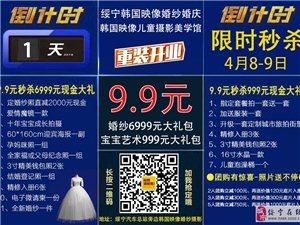 澳门新葡京官网韩国映像重装开业、超值钜惠9.9元秒杀千元豪礼