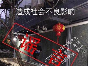 揭西县公安局快速处置一宗散布网络谣言案件