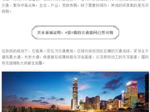 北大资源颐和天宸―关于邛崃人居新中心的讨论,终于有了答案!