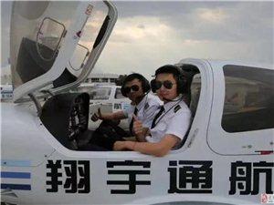 北京翔宇航空到你家门口
