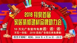 2018澳门太阳城网站首届家居装修建材品牌助力会