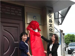 开化县跑步运动协会正式揭牌啦~