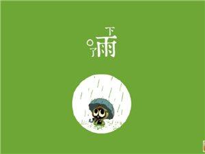 雨中的新濠天地赌博网站——图片征集喽!