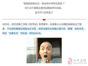 """妈妈和女友落水先救谁?武汉高校女教师""""破解""""世纪难题"""