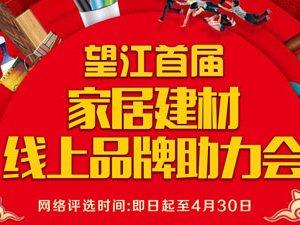 2018望江首届家居建材线上品牌助力会火热进行中