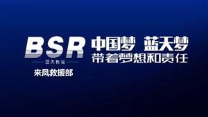 同在蓝天下,携手为公益――-来凤蓝天救援队4.9救援纪实