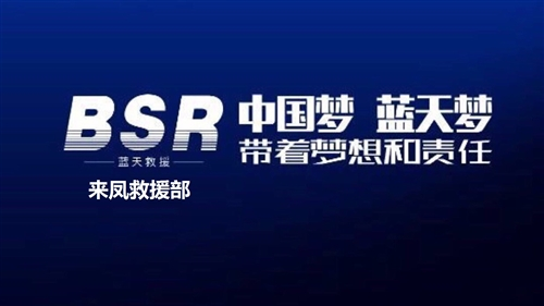 同在蓝天下,携手为公益——-新濠天地娱乐官网蓝天救援队4.9救援纪实