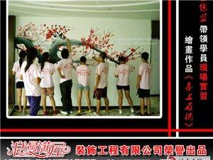 手绘墙培训 墙绘培训 彩绘培训 墙体彩绘培训 壁画培训