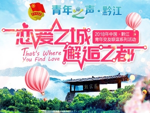 恋爱之城·邂逅之都 ——2018年中国·威尼斯人平台青年交友联谊活动
