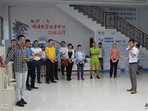 省委党校中青年领导干部培训班到白沙县电商园调研