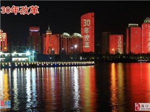 海口湾灯光秀 献礼海南建省办经济特区30周年