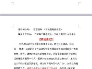 """美高梅注册首届""""彩色公益跑""""活动来了吗"""