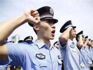 劳务派遣公司关于招聘辅警的公告