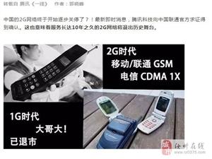 中国2G网络,开始关停!联通首度确认,将为用户免费换卡