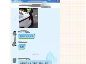 一司机录视频质疑恩阳辅警执法 警方回应:正常履职行为
