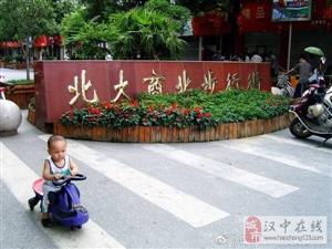 """汉中人都知道的""""北大街"""" 原来长这样"""