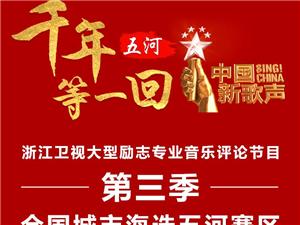 《中国新歌声》第三季海选火热报名中