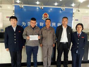 吕梁市柳林县开出首张环保税票
