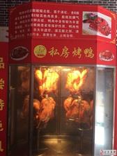 张记私房烤鸭,订购热线18582456238