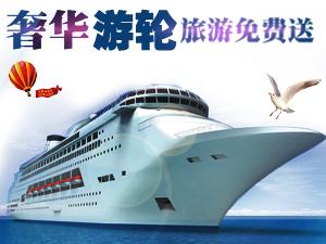"""万康""""感谢有您""""上海7天6晚歌诗达赛琳娜豪华游轮旅游免费送!"""