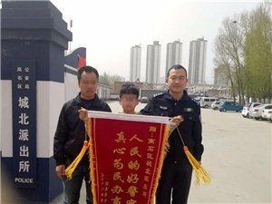 离石:民警找回走失儿童 家人送锦旗表示感谢