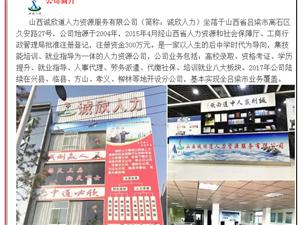 银行面向吕梁招聘11名工作人员,报名即将截止