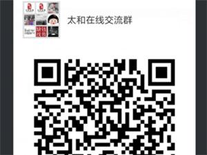 太和在线官方微信交流群、官方QQ交流群