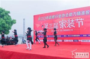 丹江口市装修行业协会助力精准脱贫――――第三届家装节掠影
