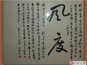 陕西省作协副主席方英文送给山阳人的书法作品《风度》