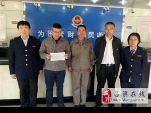 吕梁:柳林县开出首张环保税票