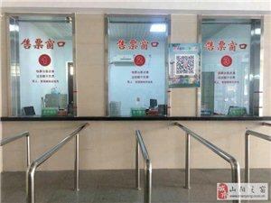 [好消息]山阳车站开始全电子购票   所有人工服务全部取消