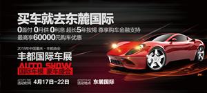 要买车的看过来,丰都国际车展优惠大!