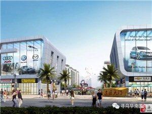寻乌华南国际汽车城即将推出新房源,办贵宾护照,享1万元开盘钜惠!