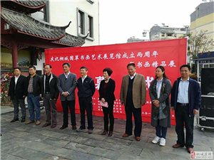 桐城国翠书画艺术馆成立两周年庆典暨书画精品展在玉雕园隆重举行