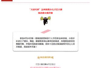 """【江山�m桂坊】汝州人的�傲,洗耳河畔""""童星璀璨""""!"""