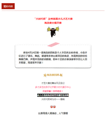 """【江山兰桂坊】汝州人的骄傲,洗耳河畔""""童星璀璨""""!"""