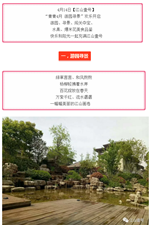 """【江山壹号】游园""""夺""""宝  礼到汝城,约""""惠""""江山"""