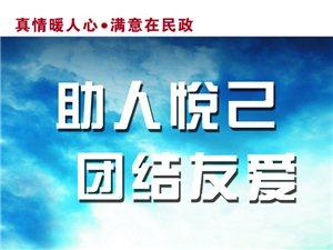 通城县民政局